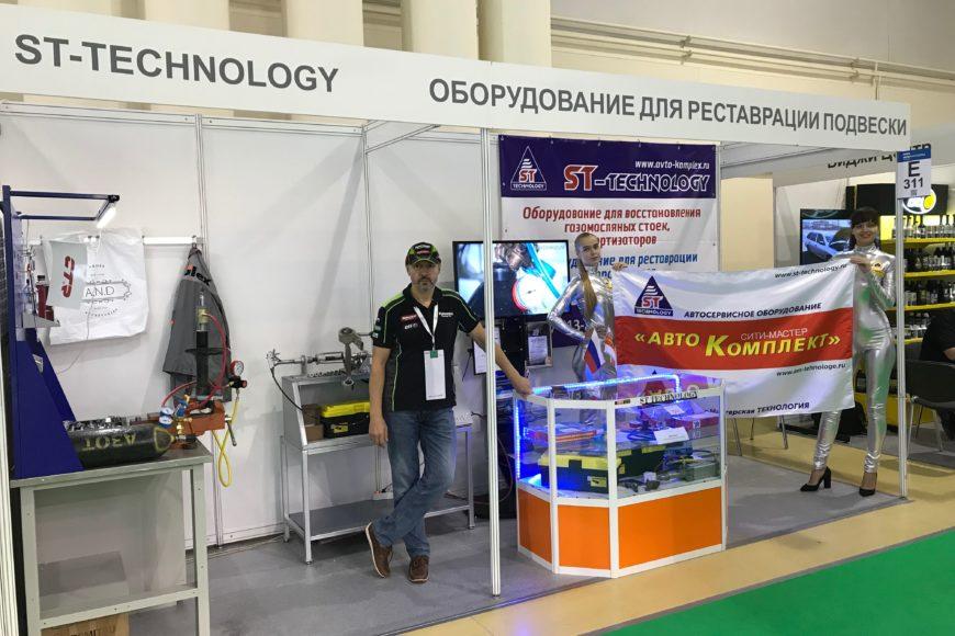 MIMS АВТОМЕХАНИКА-2018, ЭКСПО ЦЕНТР МОСКВА СИТИ